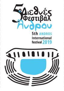 5ο Διεθνές Φεστιβάλ Άνδρου