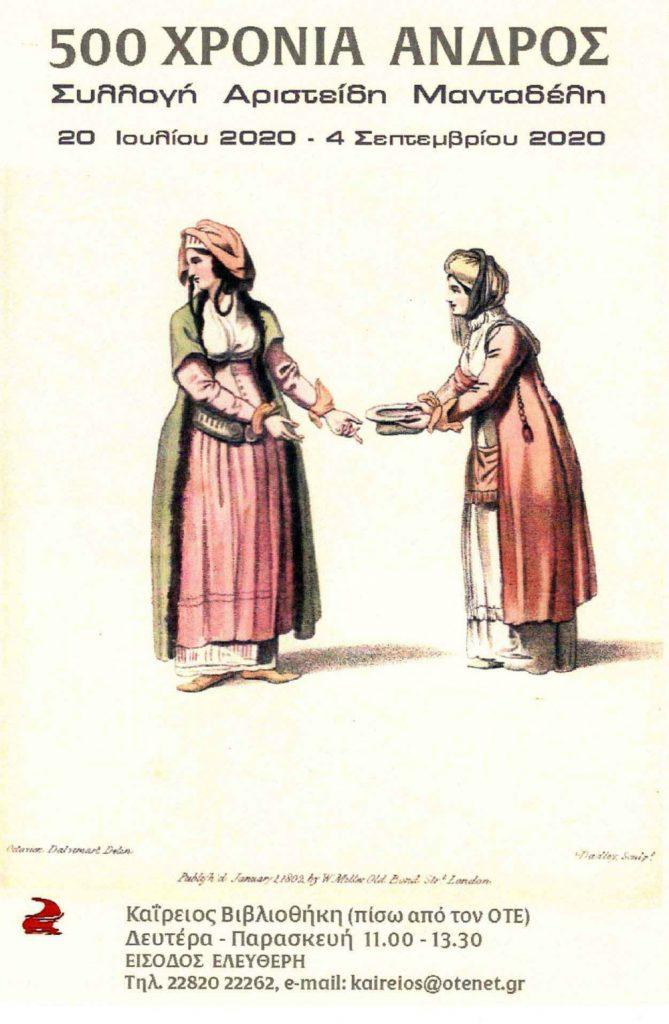 Καΐρειος Βιβλιοθήκη, Αφίσα 500 ΧΡΟΝΙΑ ΑΝΔΡΟΣ
