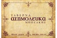 logo_asimolefka