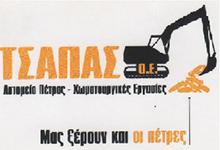 logo_tsapas