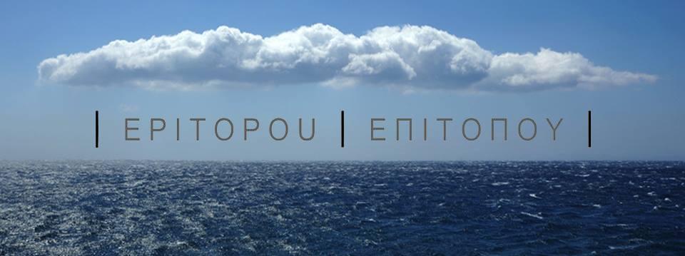 epitopou_2019 logo