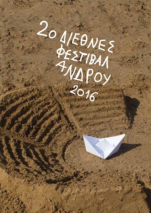 2ο Διεθνές Φεστιβάλ Άνδρου
