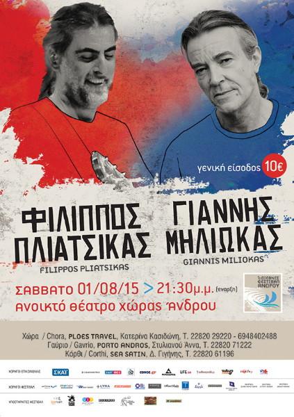 Πλιατσικας-Μηλιώκας αφίσα 2015