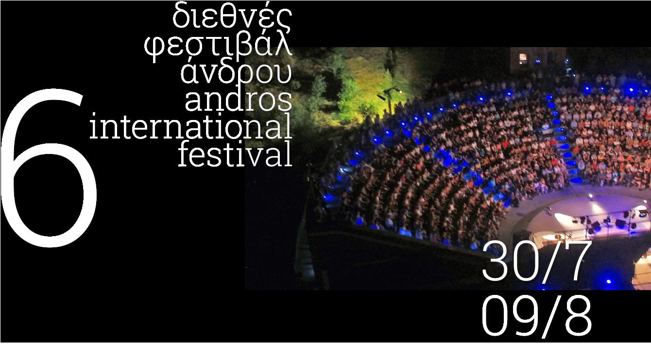 6ο Διεθνές Φεστιβάλ Άνδρου