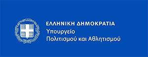 Υπουργείο Πολιτισμού