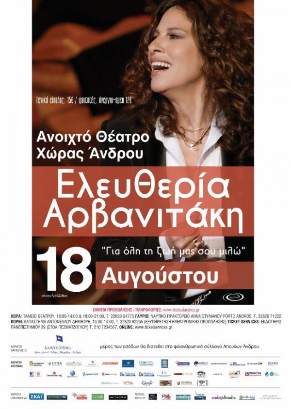 """Ελευθερία Αρβανιτάκη – """"Για όλη τη ζωή μας σου μιλώ"""""""