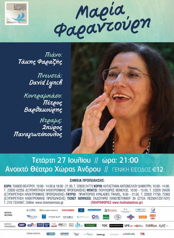 Συναυλία: Μαρία Φαραντούρη