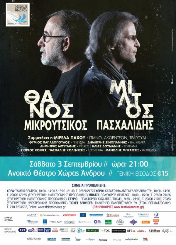 Συναυλία: Θάνος Μικρούτσικος- Μίλτος Πασχαλίδης