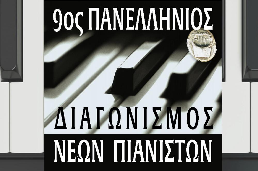ΜΟΥΣΑ 9ος διαγωνισμός πιάνου 2020