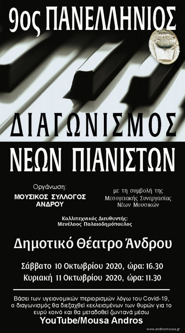 Mousa_piano_2020_poster