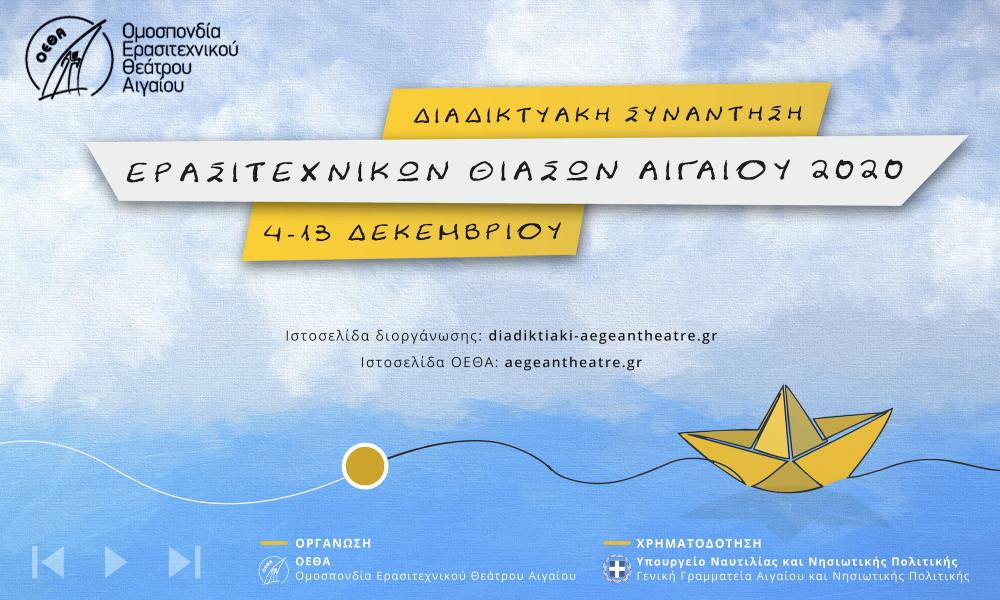 diadiktiaki_synantisi_2020_afisa1