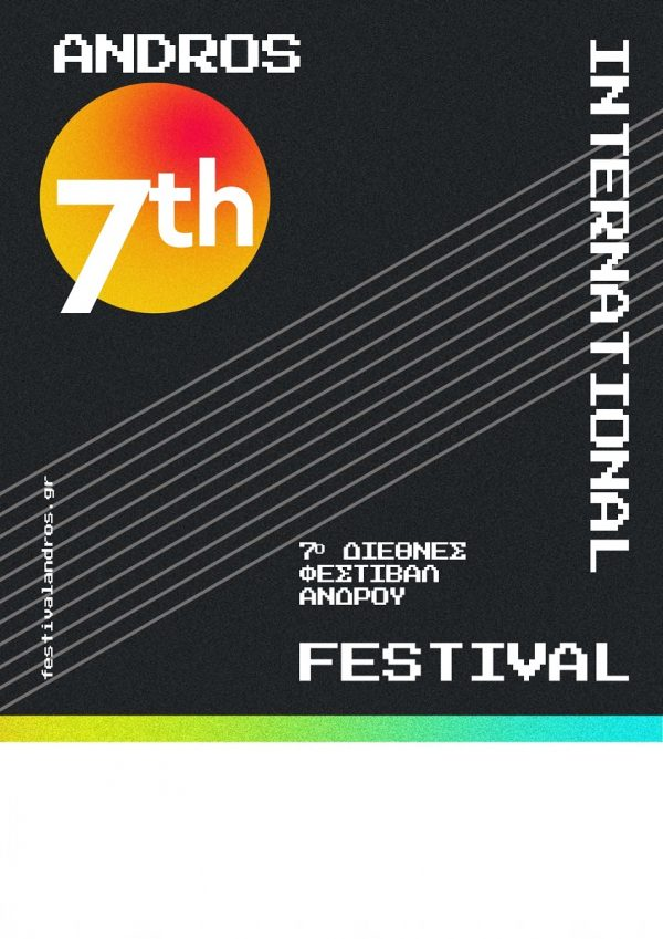 2021 International Festival of Andros afisa (16)