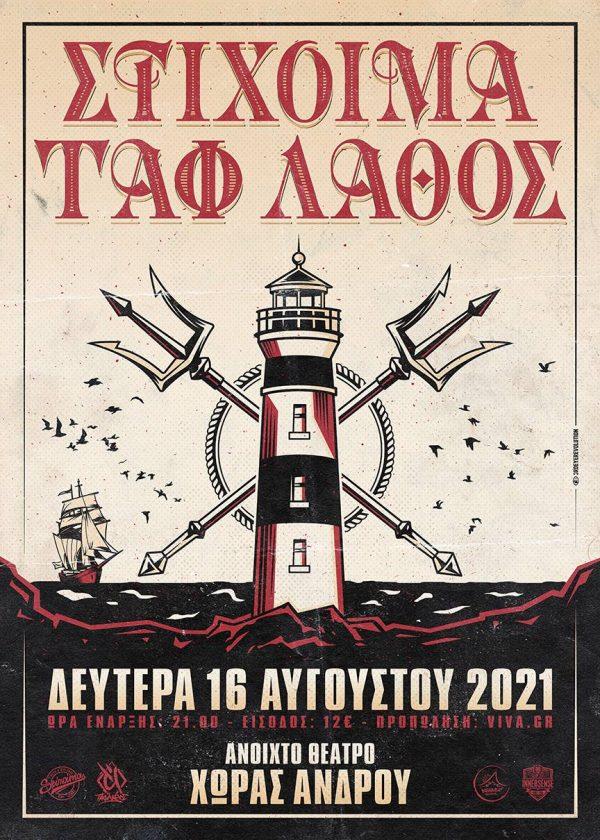 TafLathos_Stixoima_Andros
