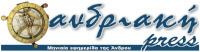 Andriaki Press new logo